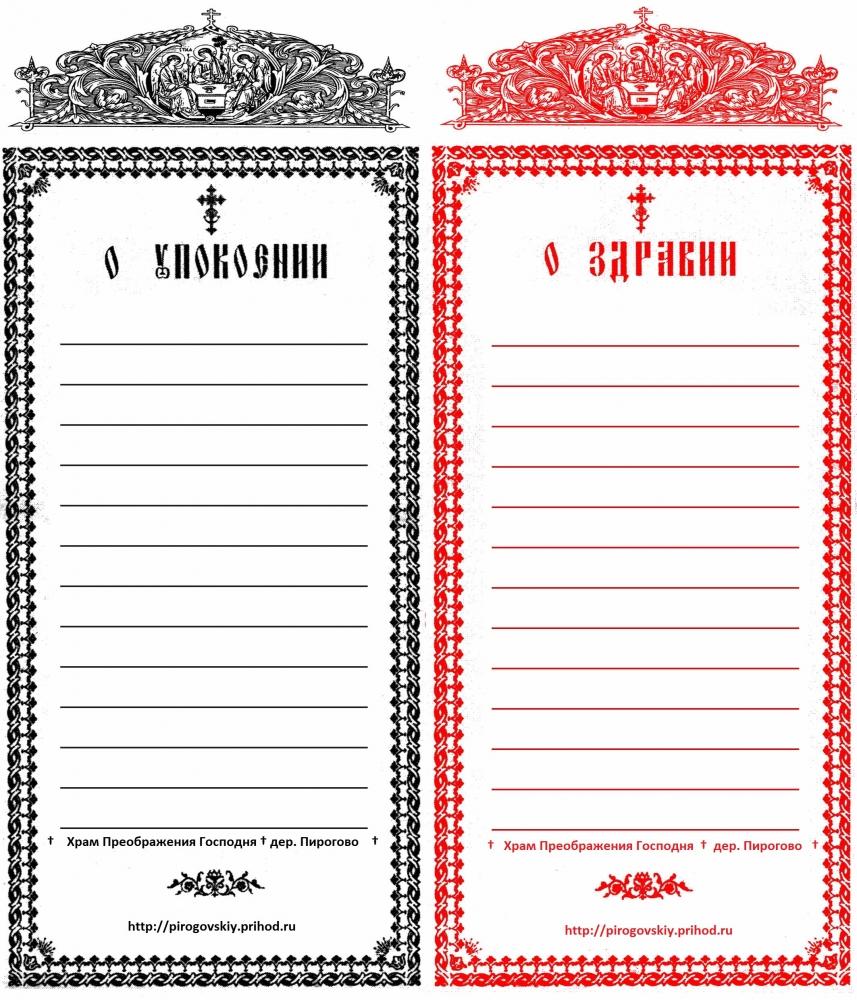церковные записки бланки распечатать